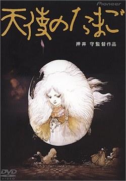 Tenshi no Tamago (Angel's Egg - Aingeruaren arrautza)
