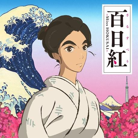 Sarusuberi (Miss Hokusai)