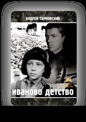 Ivanovo detstvo (Ivanen Haurtzaroa)