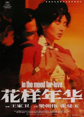 Fā yeuhng nìhn wàh (In The Mood For Love)