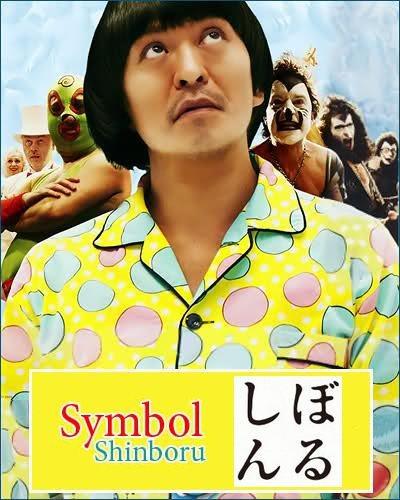Shinboru (Symbol)