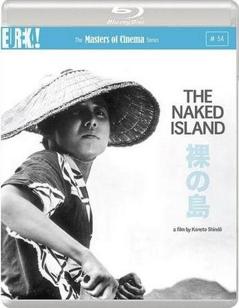 Hadaka no Shima (The Naked Island)