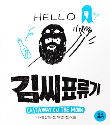 Kimssi Pyoryugi (Castaway on the Moon)