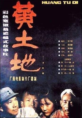 Huang Tu Di (Yellow Earth / Lur Horia)
