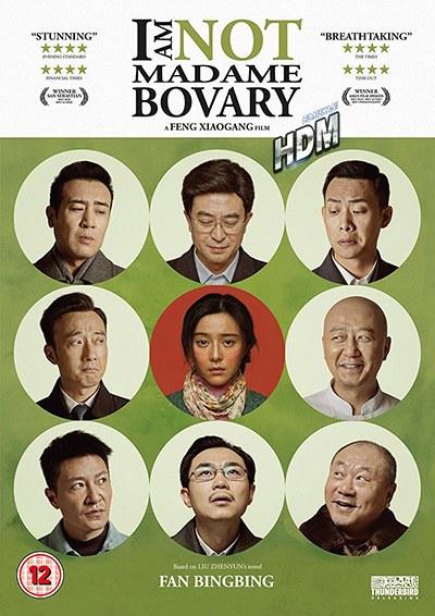 I Am Not Madame Bovary / Wo Búshì Pan Jīnlián