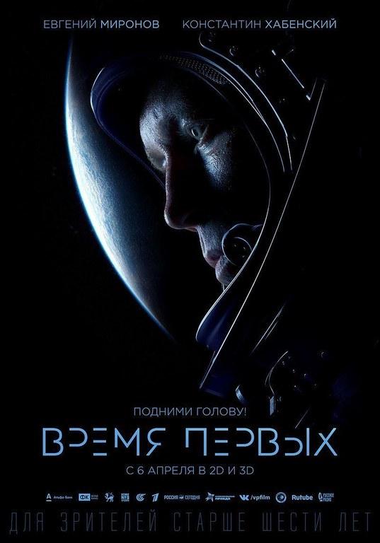 Spacewalker (Vremya pervykh)