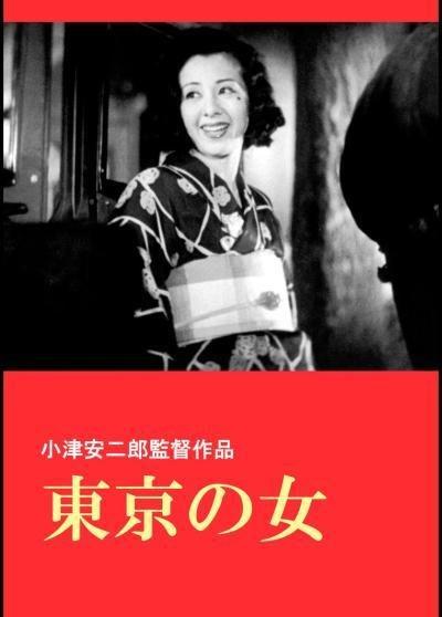 Tokyo no onna (Woman of Tokyo - Tokioko emakume bat)